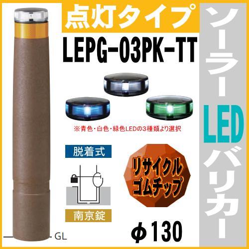 LEPG-03PK-TT
