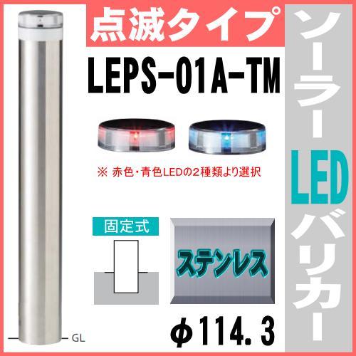 LEPS-01A-TM