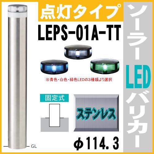 LEPS-01A-TT