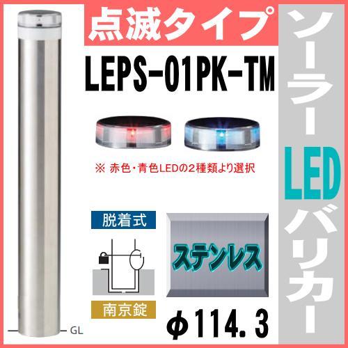 LEPS-01PK-TM