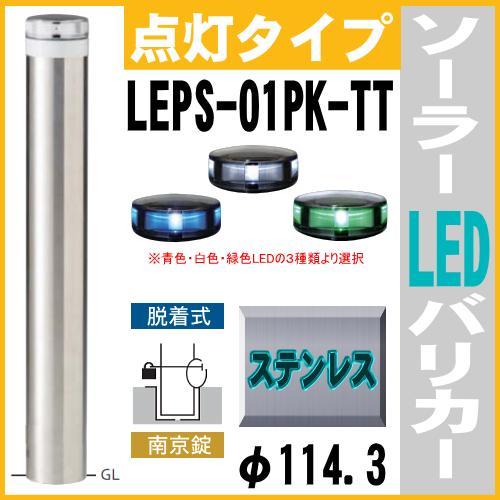 LEPS-01PK-TT