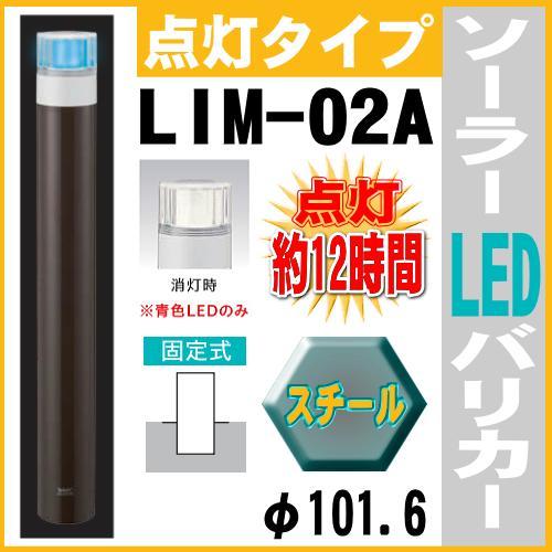 LIM-02A