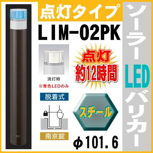 LIM-02PK
