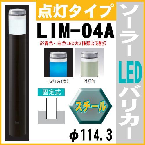 LIM-04A