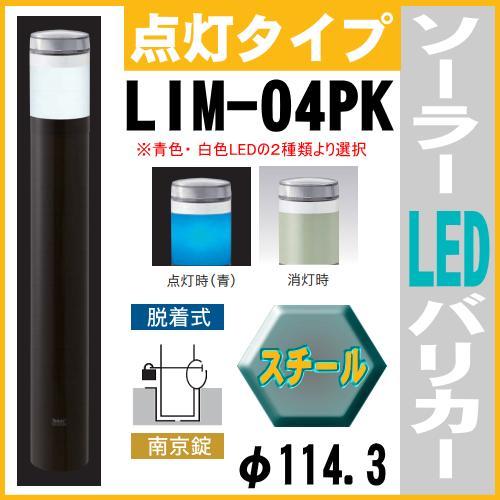 LIM-04PK