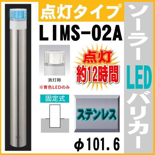 LIMS-02A
