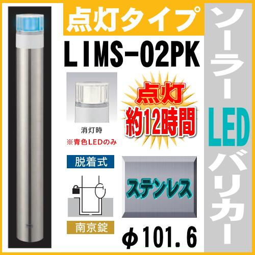 LIMS-02PK