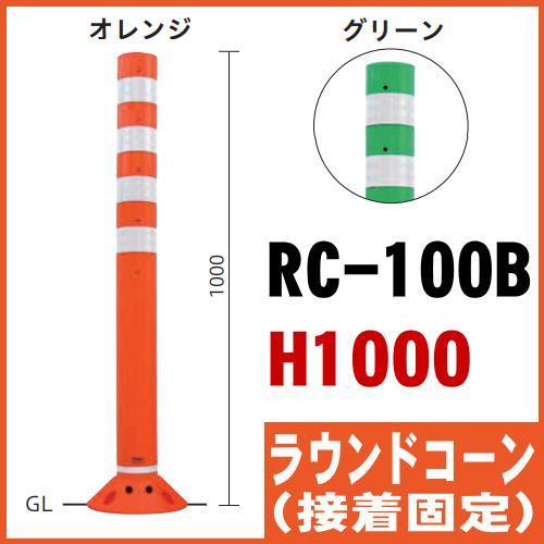 RC-100B