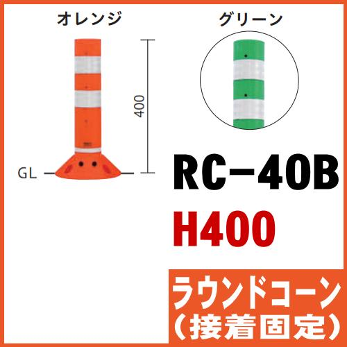 RC-40B