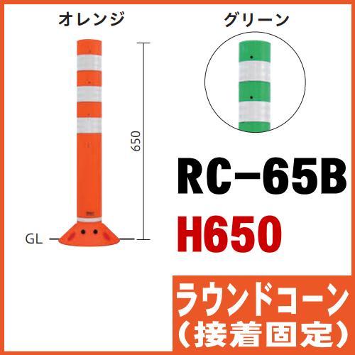 RC-65B