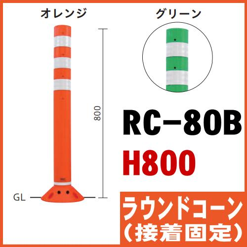 RC-80B