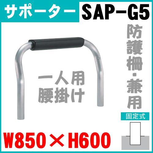 SAP-G5