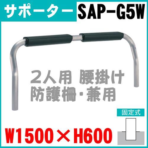 SAP-G5W