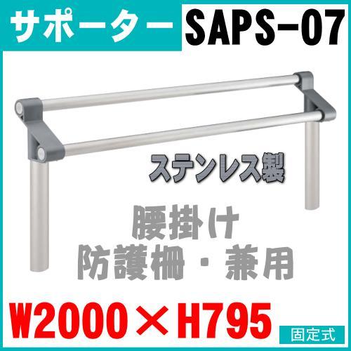 SAPS-07