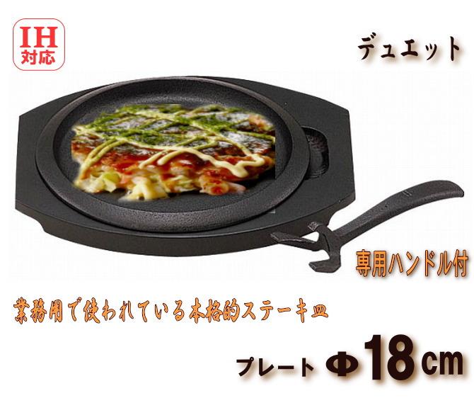 IH対応 デュエットステーキ皿  ハンドル・木台付 鉄製