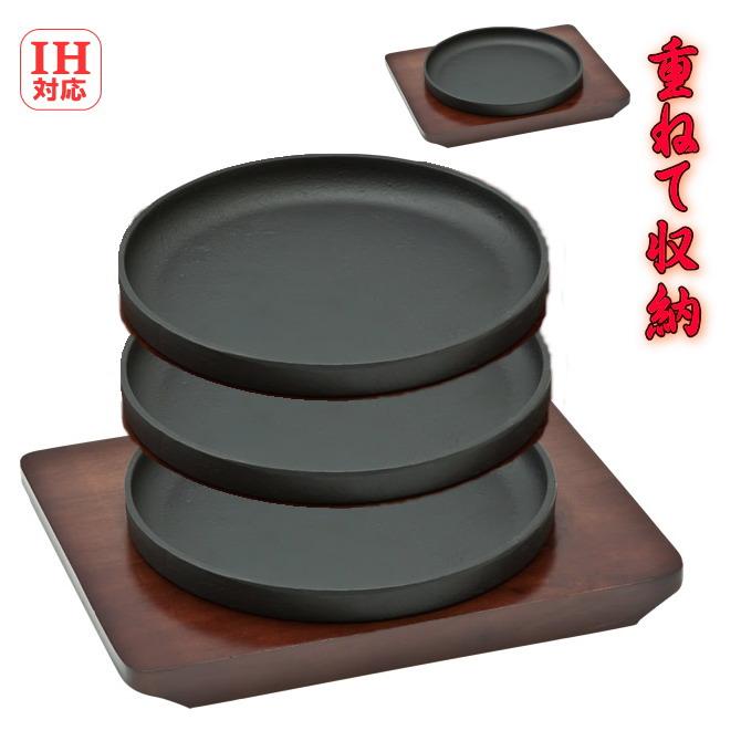 IH対応 スタッキングステーキ皿 木台付