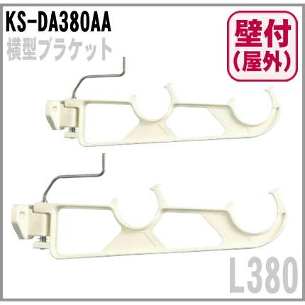 縦ブラケット380