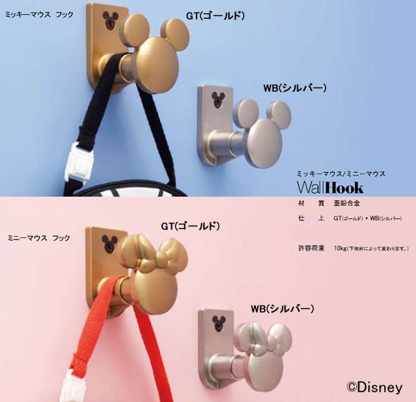 Nagasawa ミッキーマウス/ミニーマウス フック