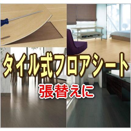 タイル式床材