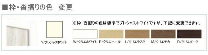 リクシル トイレドア 枠色