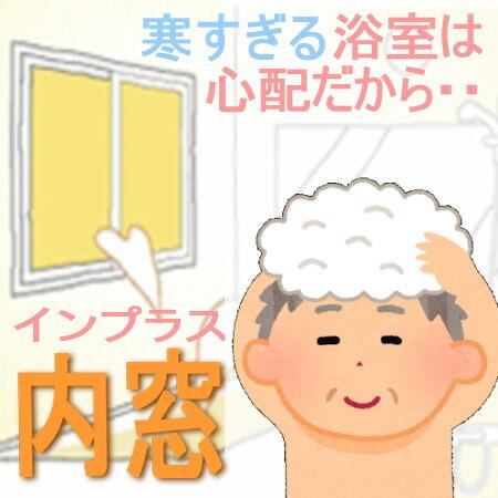 浴室用 内窓