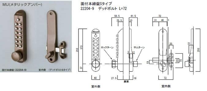 彫込み本締錠(22200)