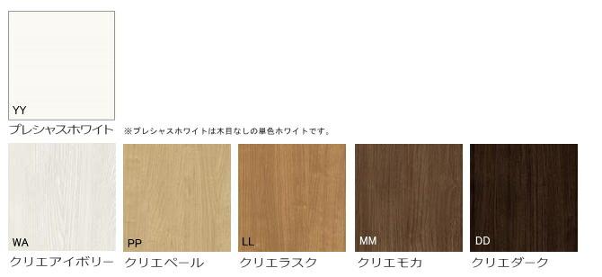 ラシッサS扉カラー6色