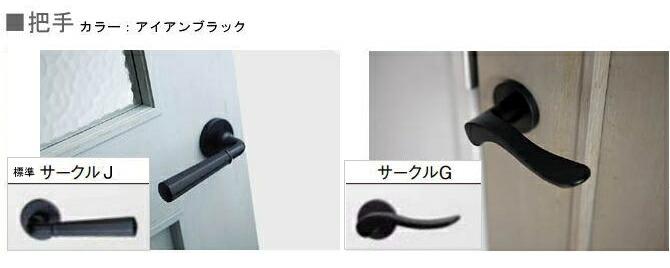 リビング建材 標準ドア ハンドル
