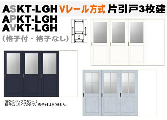 リクシル Vレール方式 片引戸 LGH
