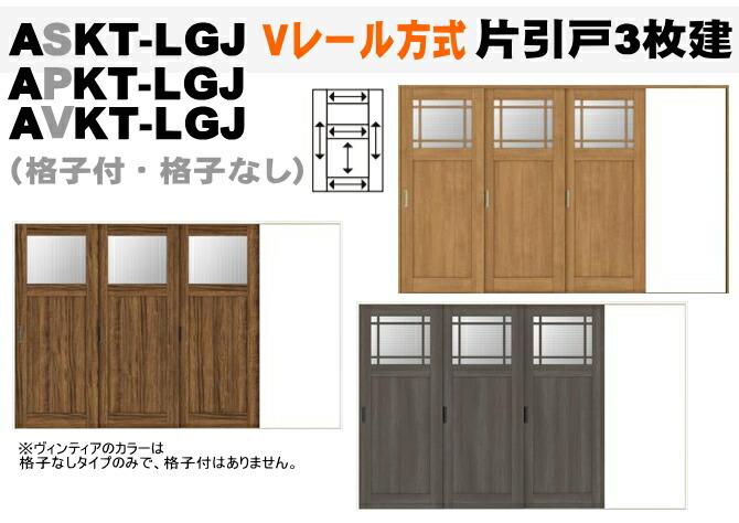 リクシル Vレール方式 片引戸 LGJ