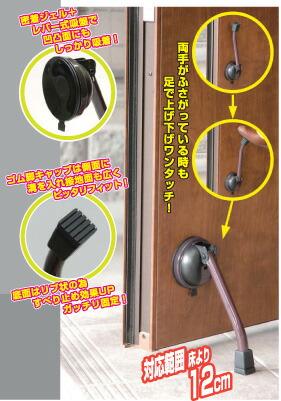 ドアを開けておくのに便利