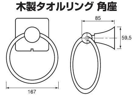 木製たおるハンガー図CAD