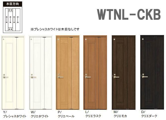 トステム ウッディライン 中折れトイレドア WTNL−CKB
