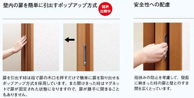 室内引戸 上吊方式 引込み戸 片引戸