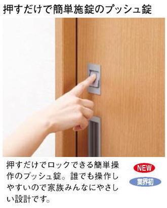 押すだけで簡単施錠のプッシュ錠