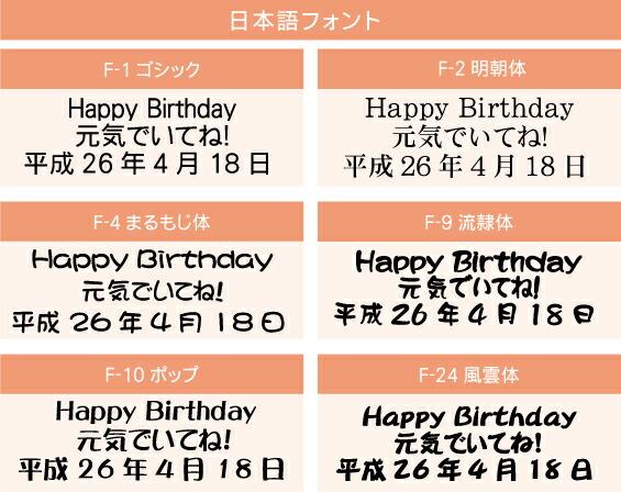 フォント日本語