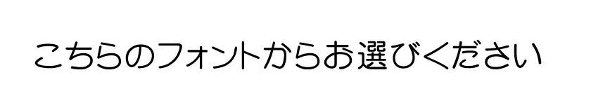 フォント1