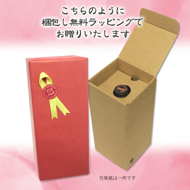 名入れ梅酒ボトルにご希望のお名前を彫刻して、世界にひとつだけのプレゼント!
