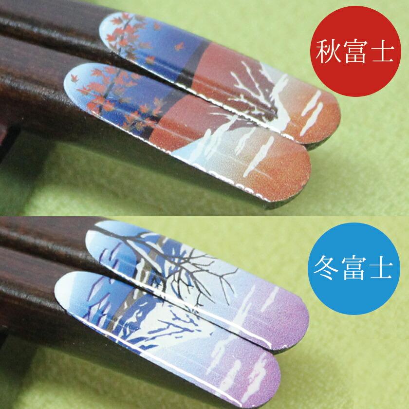 お箸の種類は四種類からおえらびいただけます。お好みの富士山をお選び下さい。