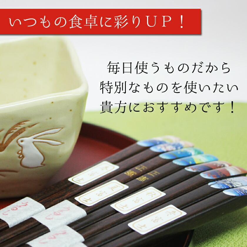 四季の富士山が天然木のうるし塗りのお箸になりました。お名前彫刻でき、すべりどめつきです。