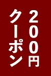 200円オフクーポン進呈