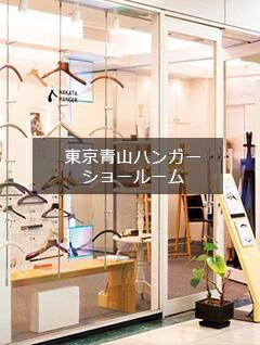 東京青山ハンガーショールーム