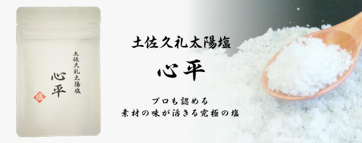 土佐久礼太陽塩 心平
