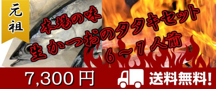 タタキセット6〜7人前