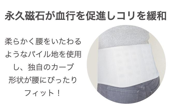 中山式磁石腹巻ヨーツー型あったかフィット
