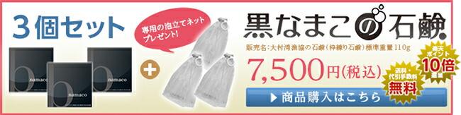 黒なまこの石鹸3個セット:7,500円泡立てネット付き・送料無料・楽天ポイント10倍