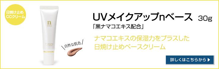 """UVメイクアップnベース"""""""