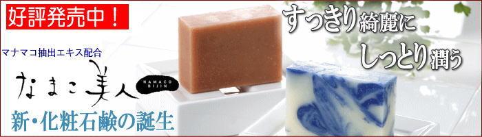 ナマコ石鹸 なまこ美人|マナマコエキス配合 化粧石鹸