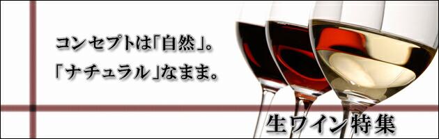 生ワイン特集