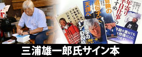 【80歳エベレスト登頂】三浦雄一郎氏サイン本